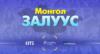 """""""Монгол залуус"""" төсөл: Эхлэл бүр амархан байдаггүй ч төгсгөл таныг амжилтаар шагнана"""