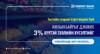 """Голомт банк """"Ажлын байрыг дэмжих"""" 3%-ийн хүүтэй зээлийн хүсэлтийг онлайнаар авч эхэллээ"""