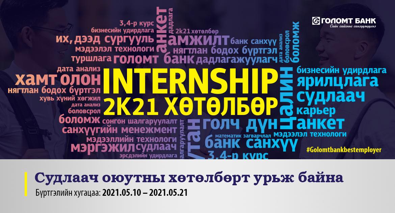 """""""INTERNSHIP-2k21"""" хөтөлбөрийн бүртгэл эхэллээ"""