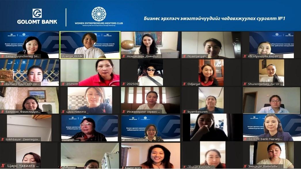"""Голомт банк, """"Бизнес эрхлэгч эмэгтэйчүүдийн ментор клуб""""-тэй хамтран """"БИЗНЕС ЭРХЛЭГЧ ЭМЭГТЭЙЧҮҮДИЙГ ЧАДАВХЖУУЛАХ ХӨТӨЛБӨР-2021"""" цогц сургалтыг зохион байгууллаа"""