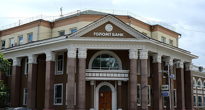 """Голомт банкны """"Төв бизнес төв"""" салбар """"Монголын үйлдвэрчний эвлэлийн холбоо""""-нд түр байрлан ажиллаж байна"""